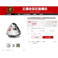 """Пуэр шу """"Юнь Тан Цзинь Ча"""" 2005 год, 250 грамм, артикул 1729"""