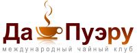 "Международный Чайный Клуб ""Да Пуэру!"""